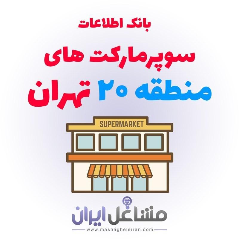 تصویر بانک اطلاعات سوپرمارکت های منطقه 20 تهران