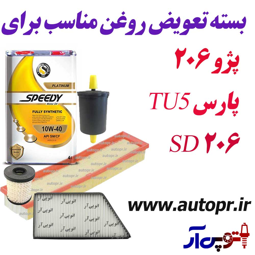 بسته تعویض روغن پژو ۲۰۶ – پارس TU5