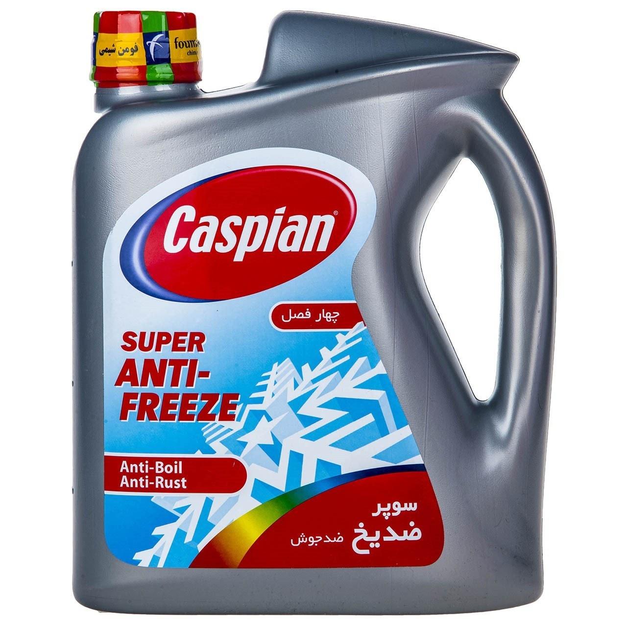 تصویر ضدیخ خودرو کاسپین مدل Super Anti Freeze حجم 3.55 لیتر