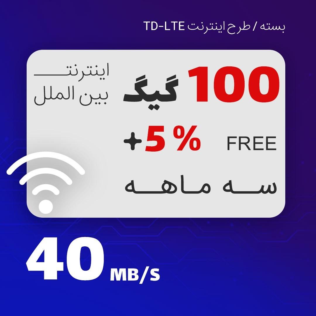 تصویر بسته اینترنت TD-LTE ایرانسل 100 گیگابایت سه ماهه