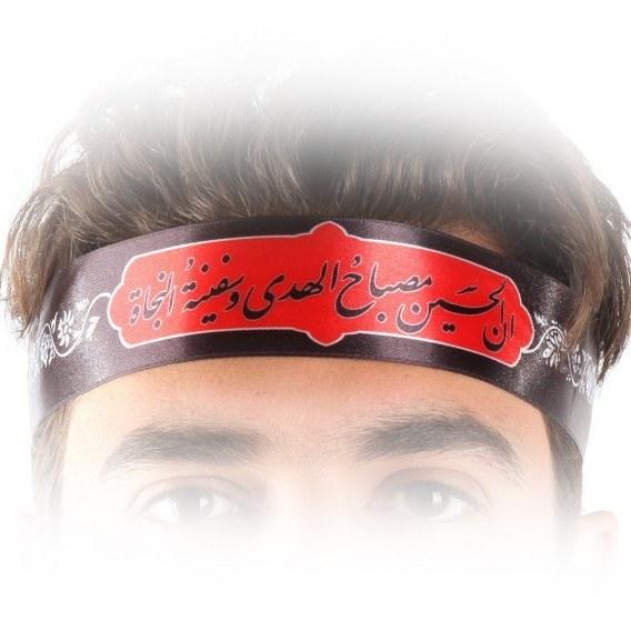 تصویر سربند ساتن با شعار ان الحسین مصباح الهدی و سفینه النجاه رنگ مشکی