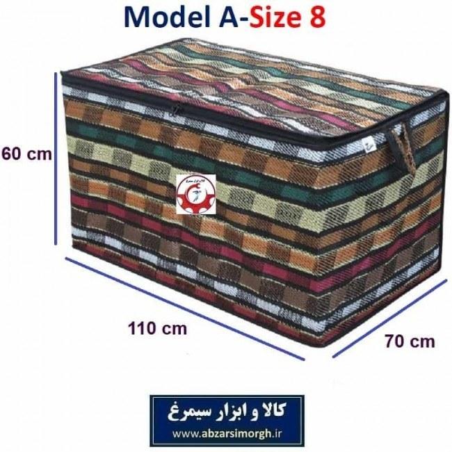 تصویر بقچه و کاورپتو، ملحفه و رختخواب جاجیم سنتی مدل A سایز هشت HCV-020