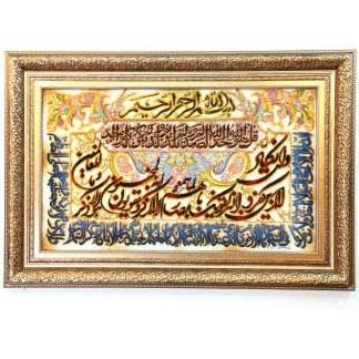 تابلو فرش  دستبافت طرح  وان یکاد ایت الکرسی قل هو الله  کد 49 |