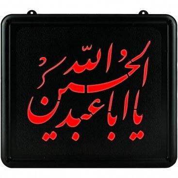 تصویر تابلو ال ای دی طرح یا اباعبدالله الحسین علیه السلام قرمز