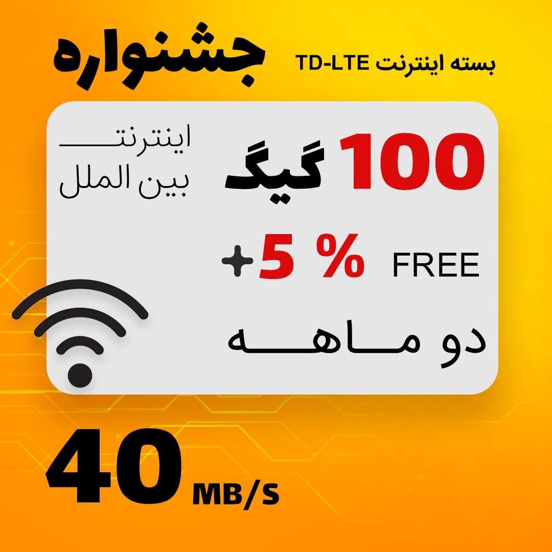 تصویر بسته اینترنت TD-LTE ایرانسل 100 گیگابایت دو ماهه