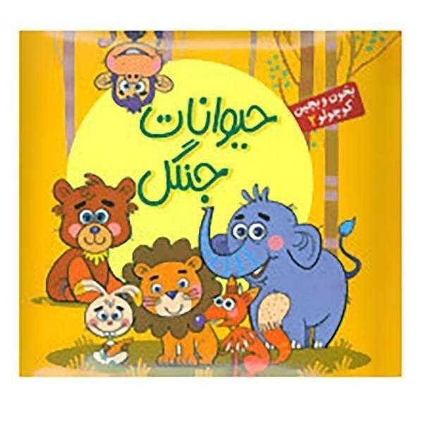 کتاب بخون و بچین داستان حیوانات جنگل