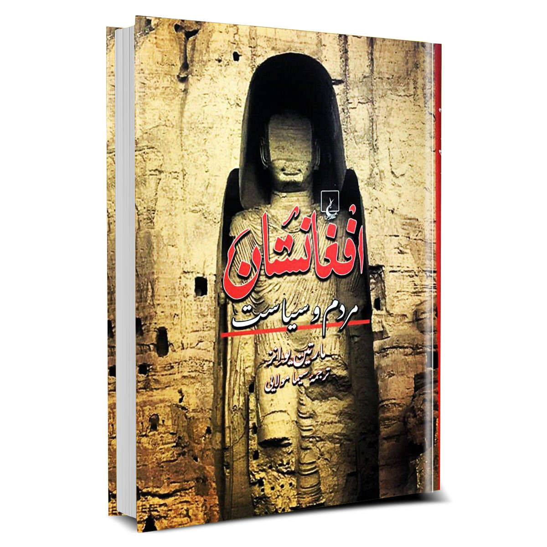 کتاب افغانستان اثر مارتین یوانز