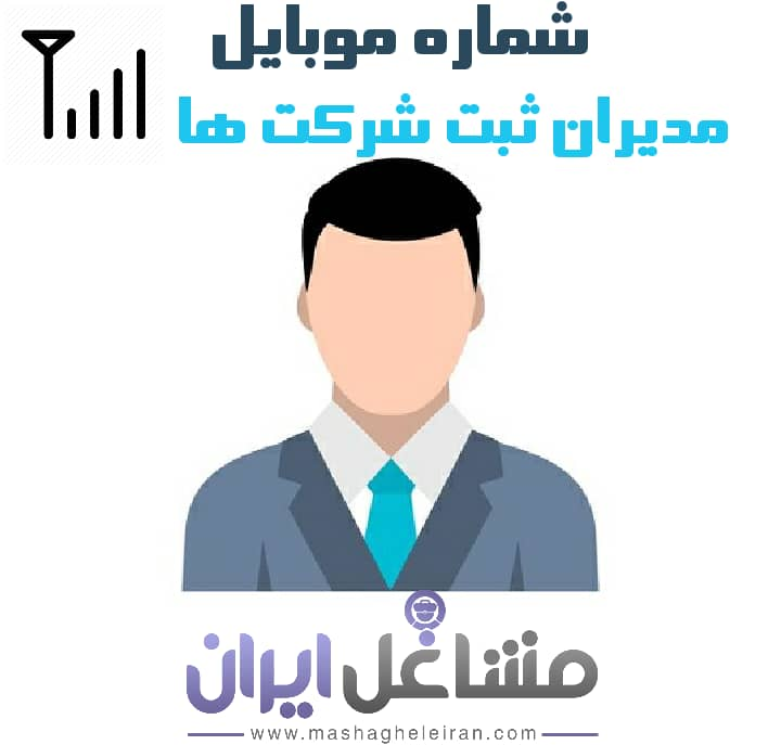 تصویر شماره موبایل مدیران ثبت شرکت ها