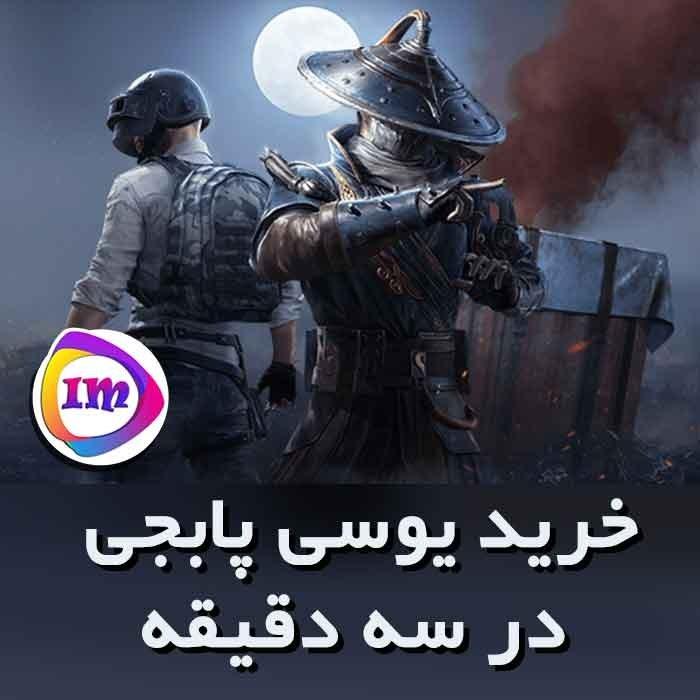 خرید یوسی پابجی موبایل مستقیم