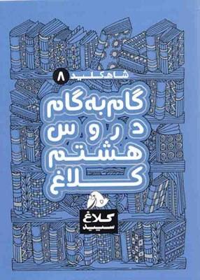 تصویر کتاب گام به گام دروس هشتم کلاغ سپید اثر گروه مولفان - شاه کلید