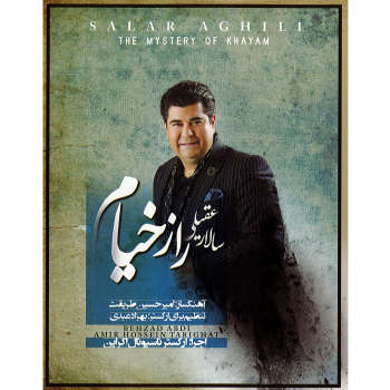 آلبوم موسیقی راز خیام اثر سالار عقیلی نشر نای و نی  