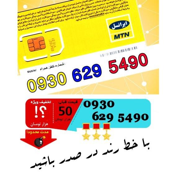 سیم کارت اعتباری ایرانسل 09306295490