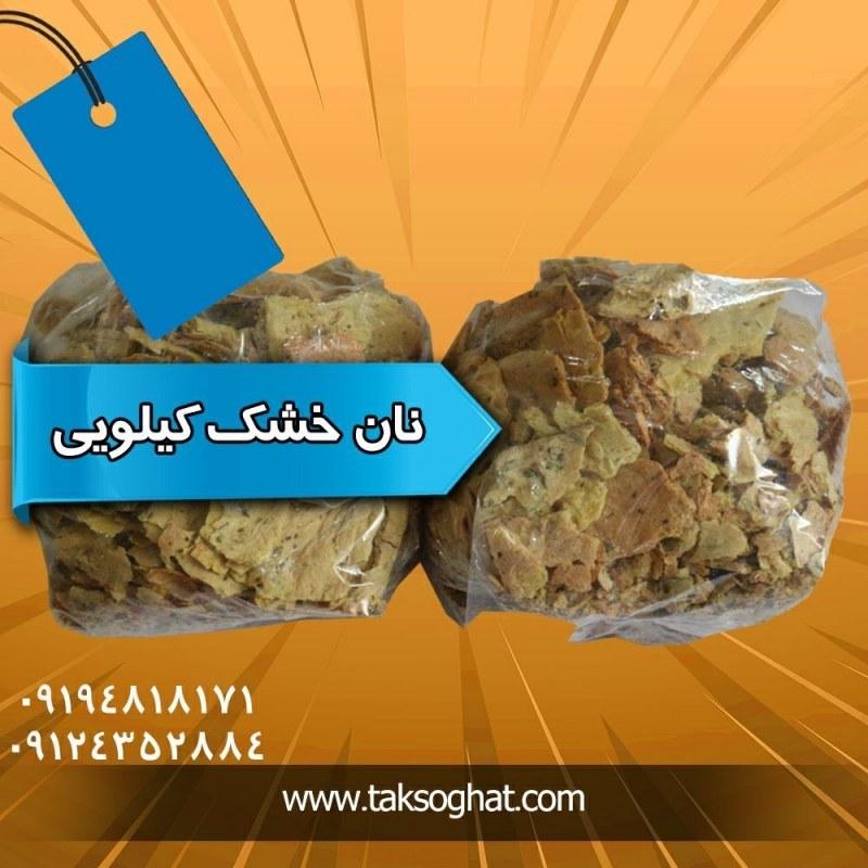 تصویر نان خشک یزدی مشمایی