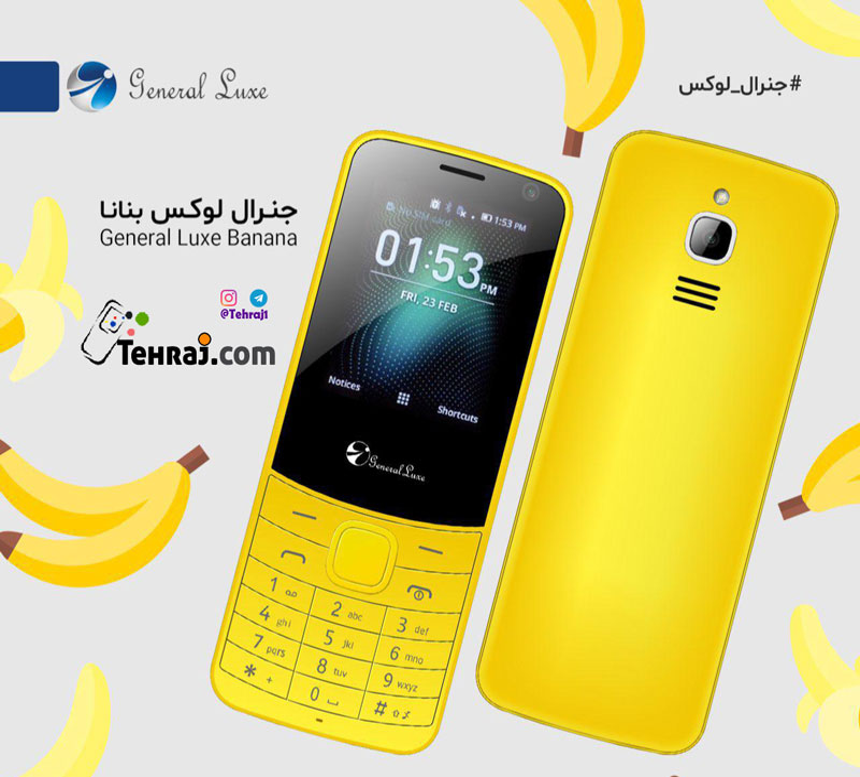 عکس گوشی موبایل دکمه ای جی ال ایکس موزی glx benana اورجینال glx benana smart phone orginal گوشی-موبایل-دکمه-ای-جی-ال-ایکس-موزی-glx-benana-اورجینال