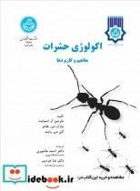 اکولوژی حشرات مفاهیم و کاربردها 2987