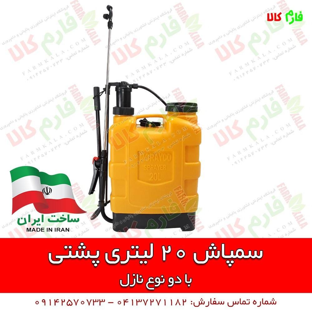سمپاش 20 لیتری پشتی ساخت ایران