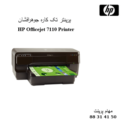 img پرینتر جوهرافشان hp HP Wireless Inkjet Printer Officejet 7110