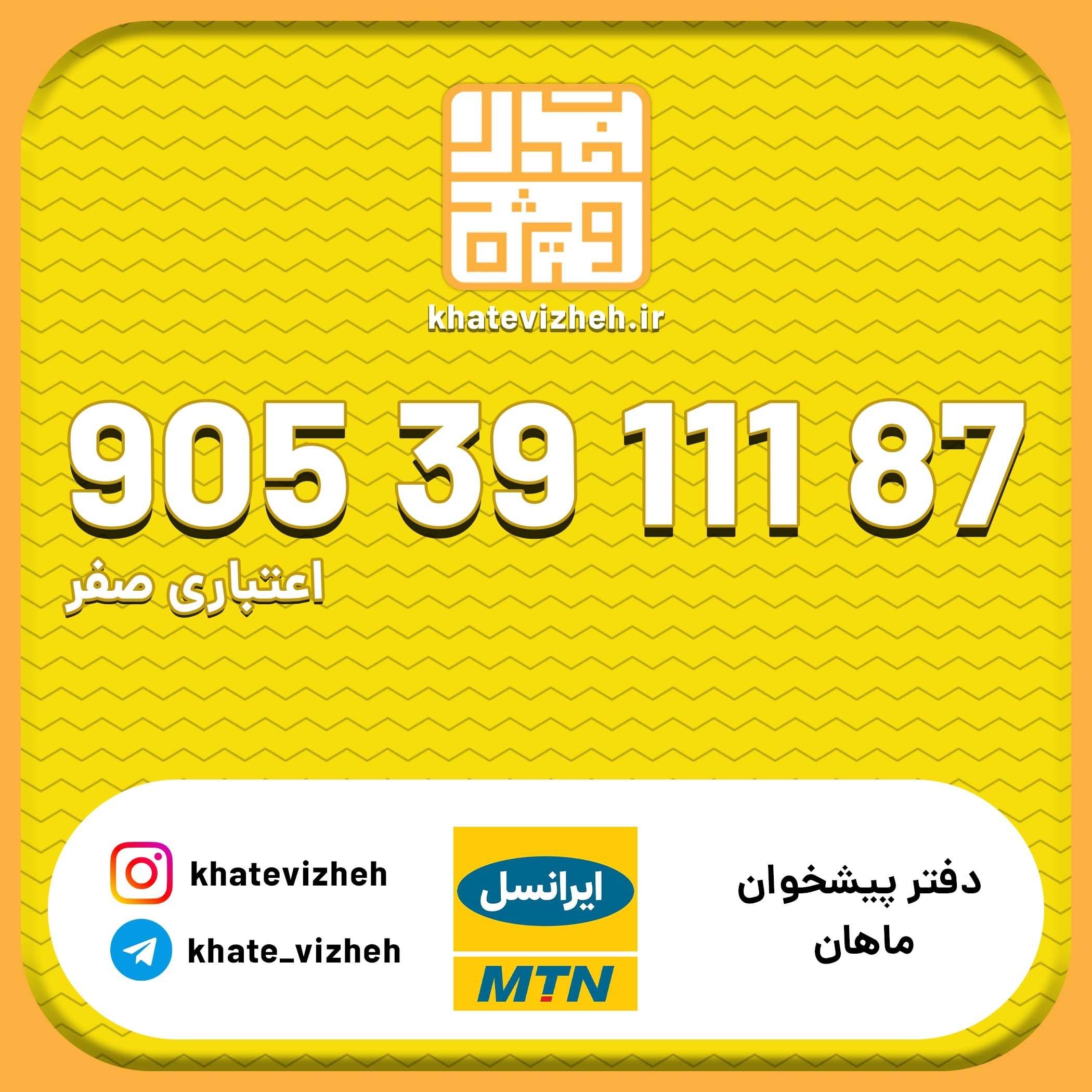 تصویر فروش سیم کارت اعتباری رند ایرانسل  09053911187