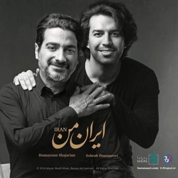 آلبوم موسیقی ایران من اثر همایون شجریان و سهراب پورناظری | Iran e Man Music Album By Homayoun Shajarian