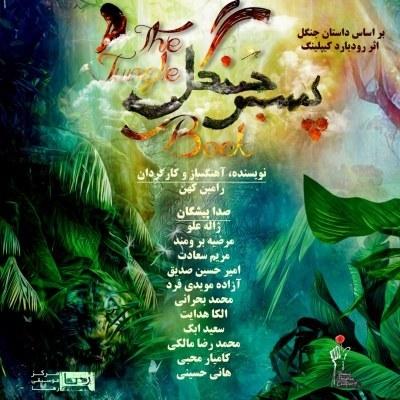 آلبوم پسر جنگل |