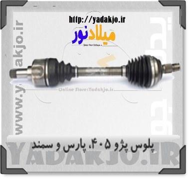 تصویر پلوس کوتاه پژو پارس - ۴۰۵ - سمند ABS