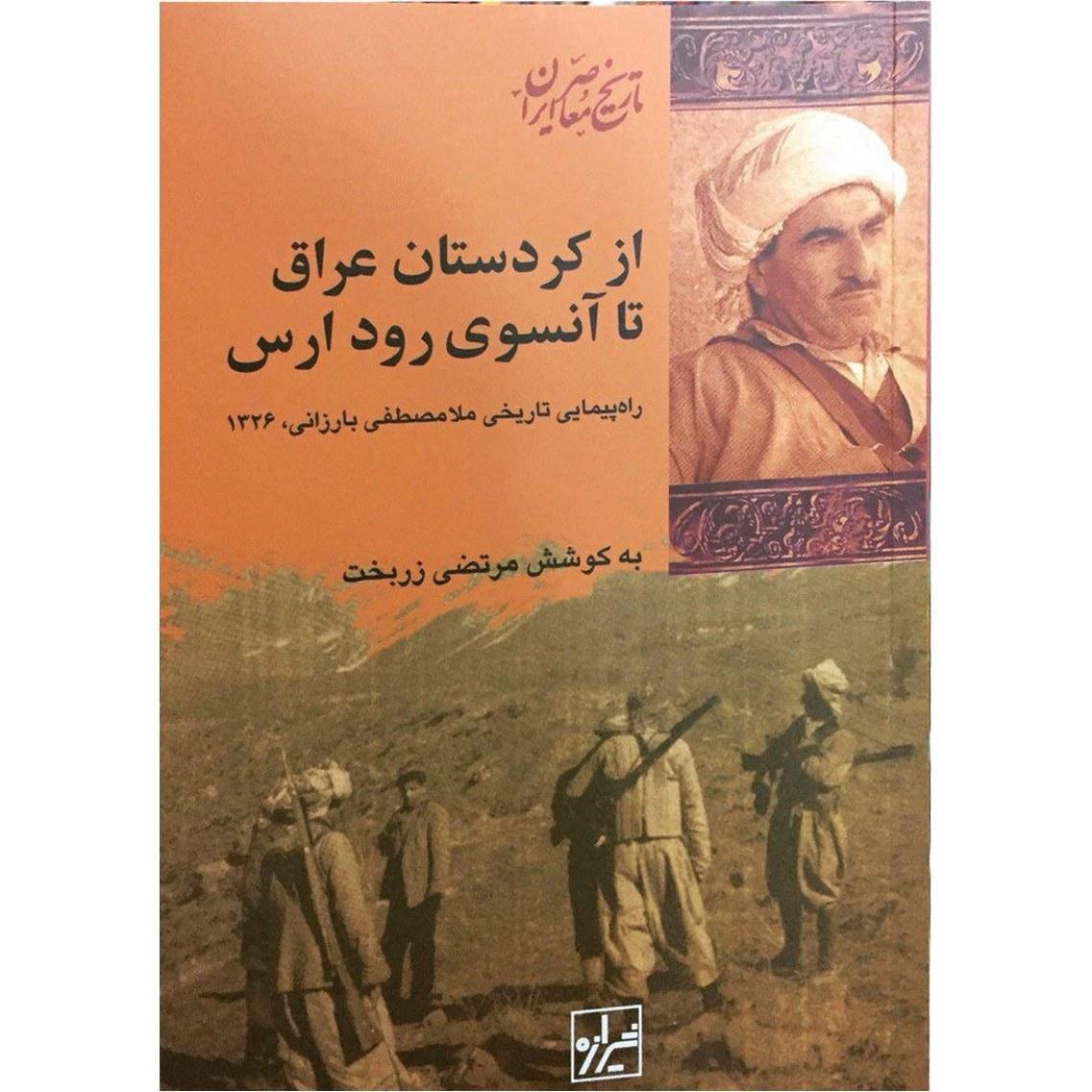 کتاب از کردستان عراق تا آنسوی رود ارس اثر مرتضی زربخت