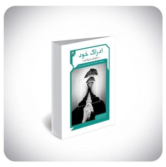 کتاب ادراک خود از کودکی تا بزرگسالی