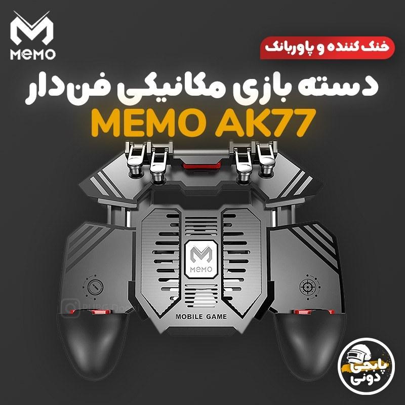 تصویر دسته بازی موبایل 6 انگشتی فن دار پابجی PUBG مدل ممو MEMO AK۷۷