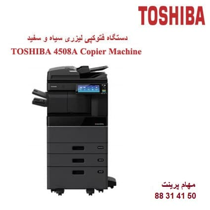 تصویر فتوکپی TOSHIBA E-STUDIO 4508A