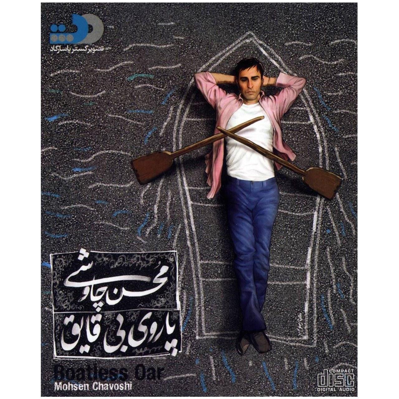 آلبوم موسيقي پاروي بي قايق - محسن چاووشي |