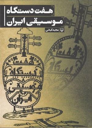 تصویر هفت دستگاه موسیقی ایران