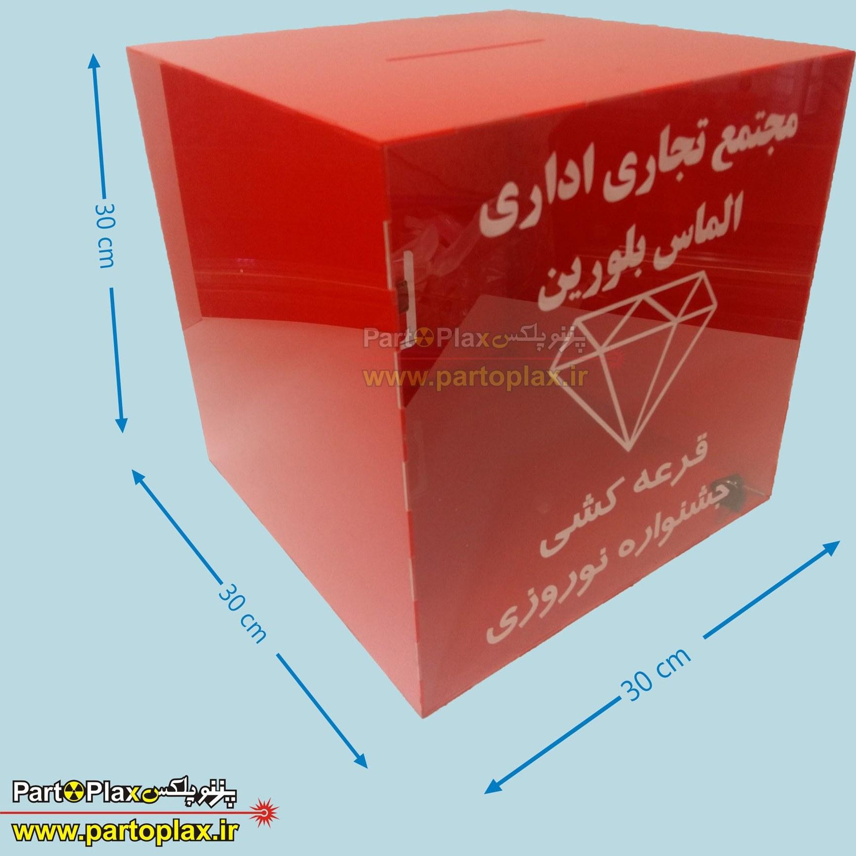 image باکس شیشه ای