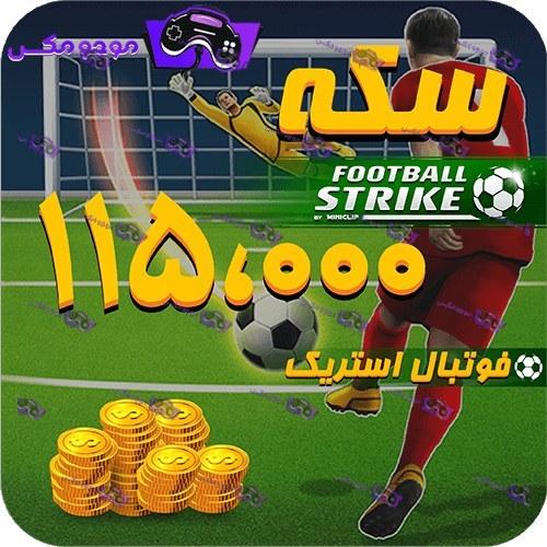 115هزار سکه فوتبال استریک (Football Strike)