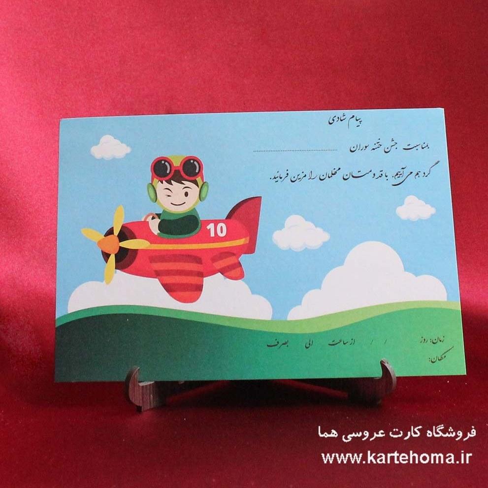 تصویر کارت دعوت ختنه سوران کد ۰۱
