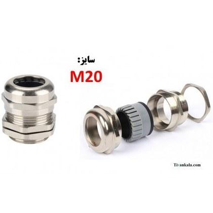تصویر گلند کابل فلزی M20