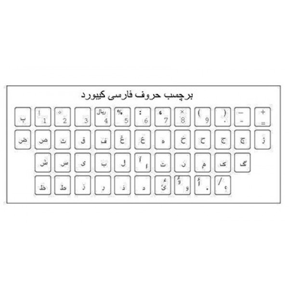 image برچسب حروف فارسی شفاف کیبورد