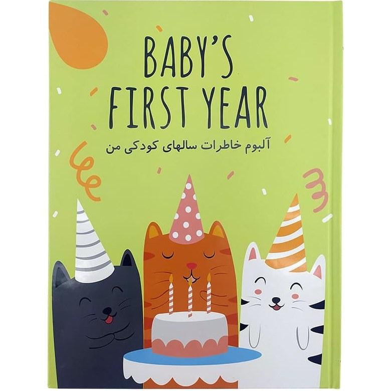 تصویر آلبوم عكس و دفتر خاطرات نوزادی طرح گربه و کیک Baby photo album and diary code:658816/7
