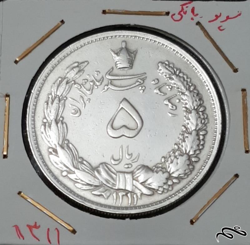سکه ۵ ریال ۱۳۱۱  نقره  رضا شاه سوپر بانکی