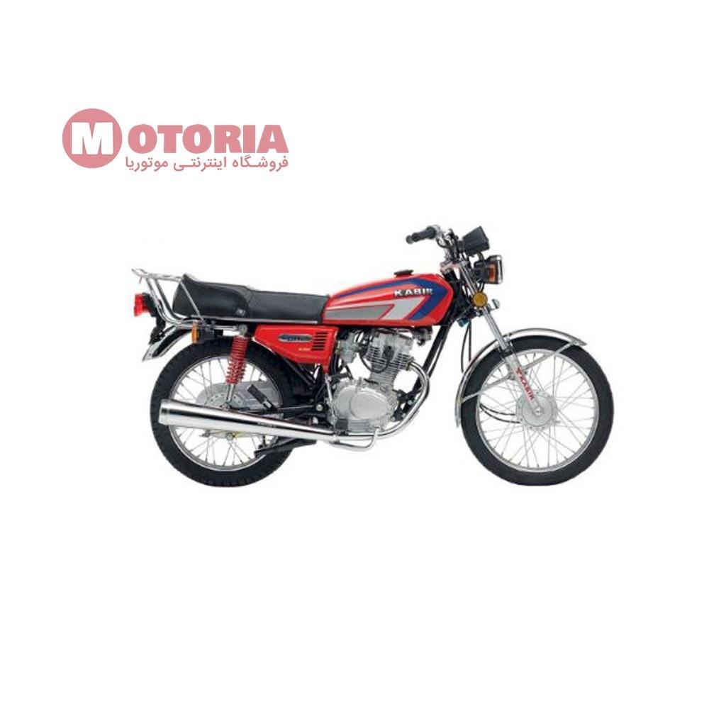 موتورسیکلت کبیر مدل CDI 125 سال ۱۳۹۵ قرمز