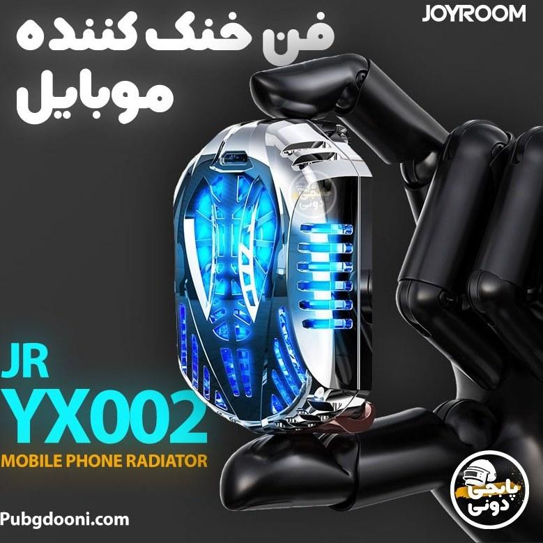 فن خنک کننده حرفهای موبایل جویروم JoyRoom JR-YX002