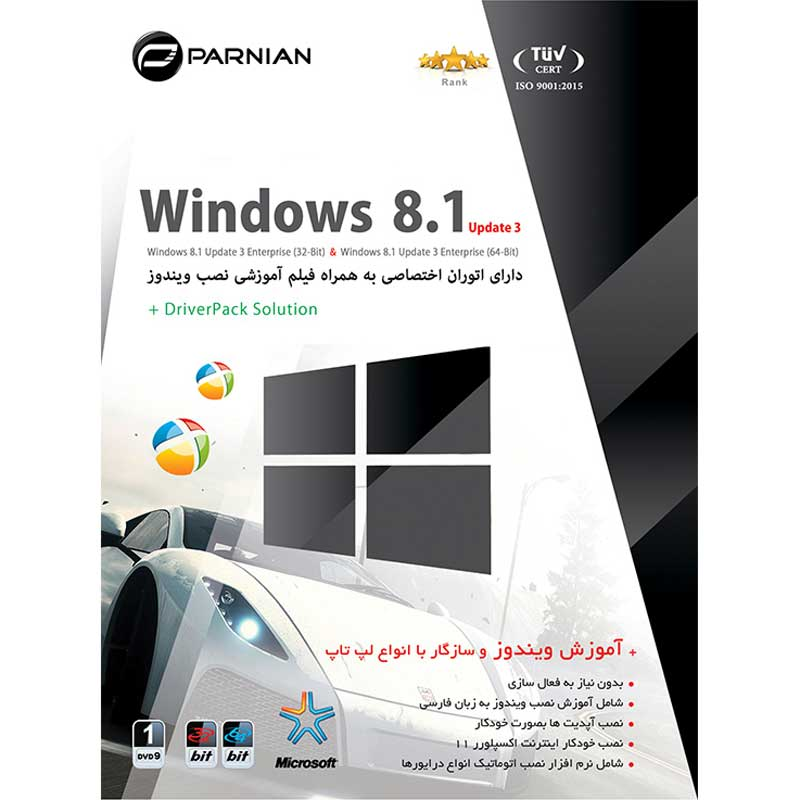 Windows 8.1 Update 3 + DriverPack Solution 1DVD9 پرنیان