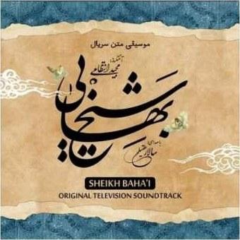 تصویر آلبوم موسیقی شیخ بهایی اثر سالار عقیلی