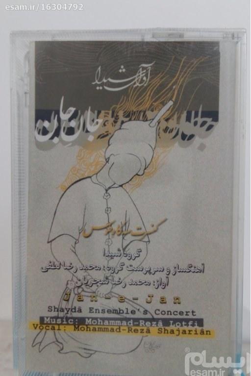 نوار کاست اورجینال و آکبند محمد رضا شجریان | جان جان(کنسرت سه گاه طوس)