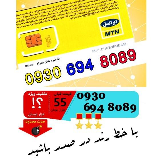 تصویر سیم کارت اعتباری ایرانسل 09306948089