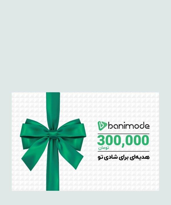 تصویر کارت هدیه 300 هزار تومانی فروشگاه اینترنتی بانی مد