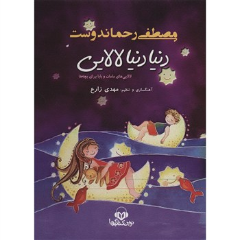 کتاب صوتي دنيا دنيا لالايي اثر مصطفي رحماندوست | Novin Ketab Guya A World Of Lullaby by Mostafa Rahmandoust Audio Book
