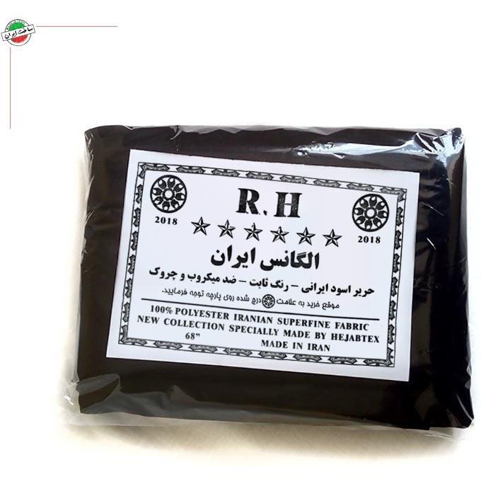 پارچه چادر مشکی ایرانی الگانس ایران RH طرح دار عرض کم حجاب شهرکرد |
