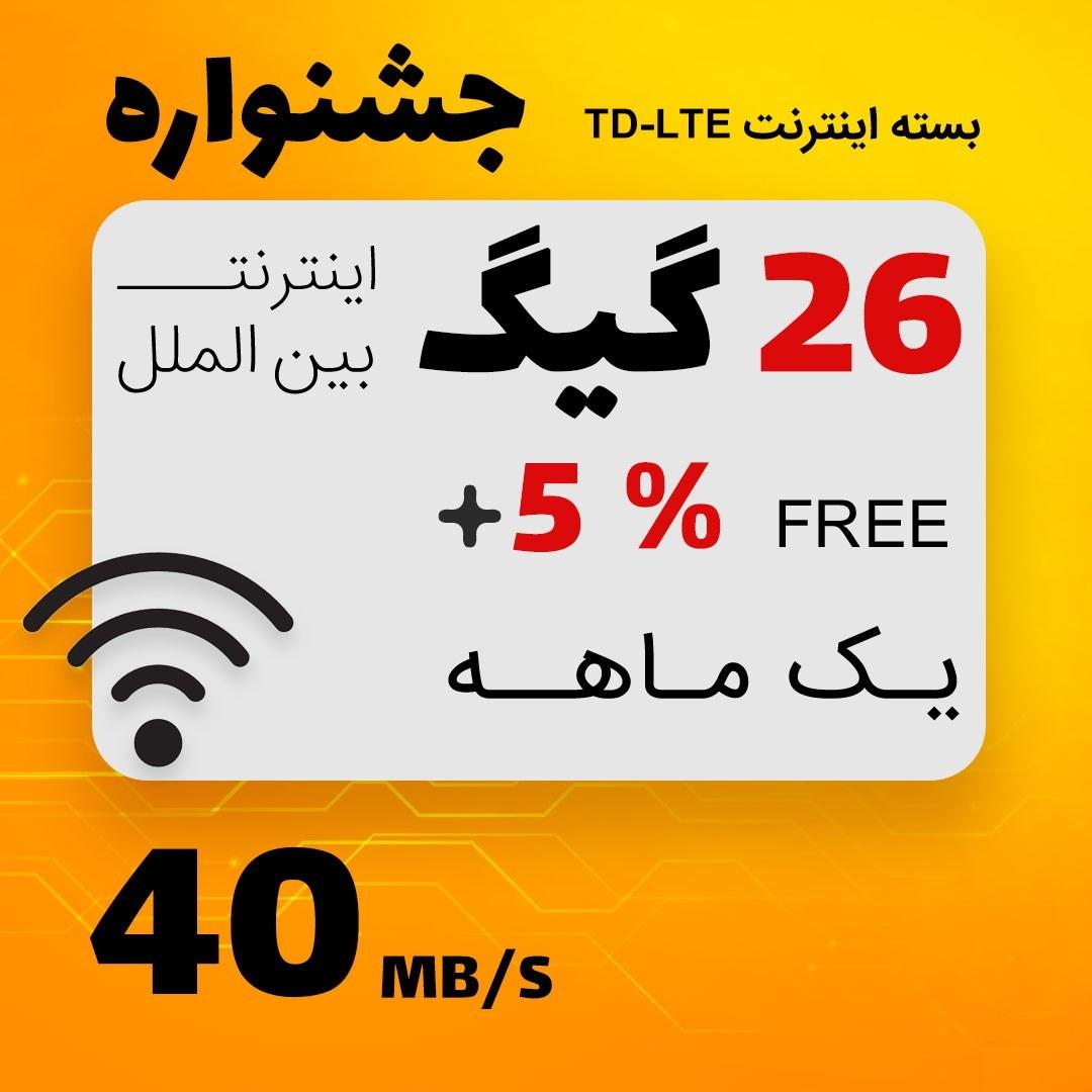تصویر بسته اینترنت TD-LTE ایرانسل 26 گیگابایت یکماهه