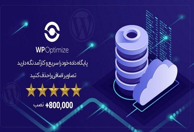 تصویر افزونه بهینه ساز وردپرس حرفه ای   WP Optimize Premium