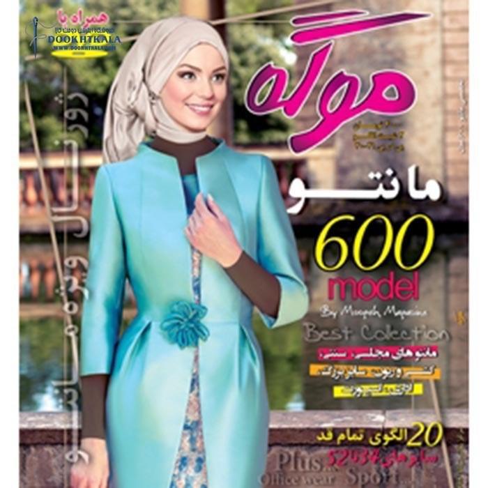 ژورنال لباس موگه مانتو 600